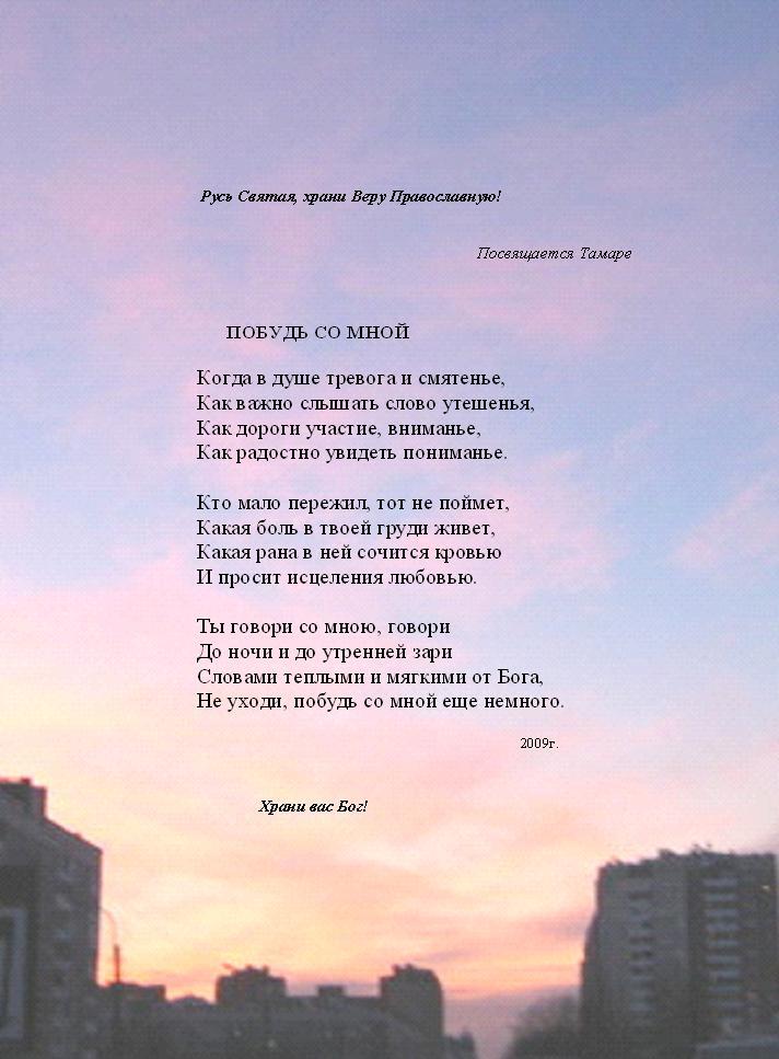 50 родственные души: orthodox-poetry.ortox.ru/sborniki_stikhotvorenijj/view/id/1109734